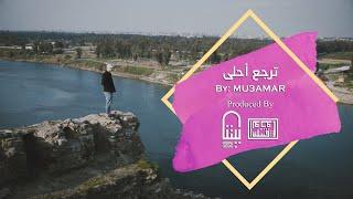 تحميل اغاني Mu3amar - ترجع أحلى - Official videoclip MP3