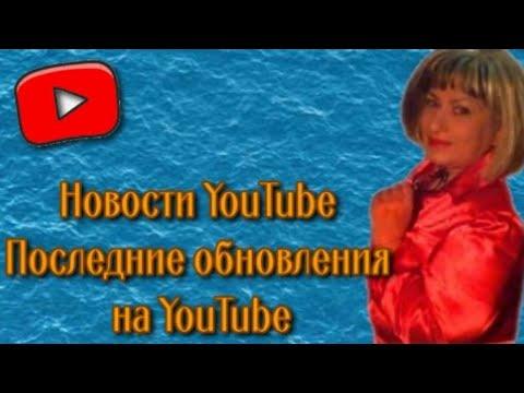 О чём спросить Путина? Новости YouTube Обновления на YouTube. Как защитить свои авторские права!