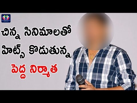 Tollywood Top Producer Low Budget Movies Were Super Hits At Box Office || Telugu Full Screen