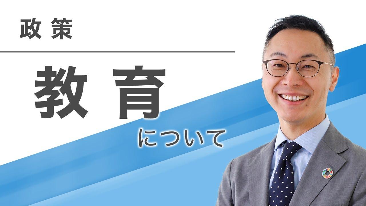 【政策】教育について