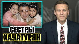 Навальный о сестрах Хачатурян