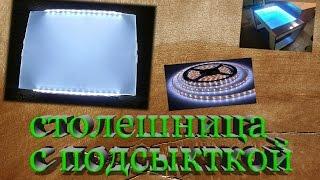 как сделать столешницу с подсветкой (из  монитора)