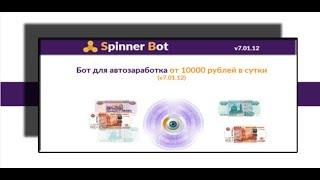 Отзыв на бота по автозаработку «Spinner Bot v7.0.12»