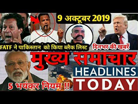 आज 9 अक्टूबर 2019 का मौसम, mosam ki jankari October ka mausam vibhag aaj weather,Today breaking news