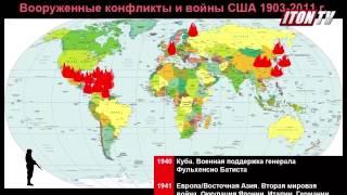 Главный агрессор. Все войны США - 1903-2011 г