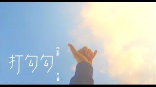 田亞霍-Elvis 【打勾勾Pinky Swear 】- 偶像劇「如朕親臨」插曲/「遇見街貓BOB」電影中文宣傳曲(豐華唱片official HD官方正式版MV)