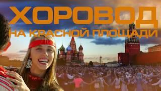 Хоровод на Красной площади 2018 Обращение к президенту Путину