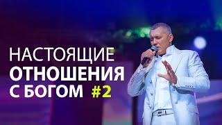Владимир Мунтян - Настоящие отношения с Богом / Часть 2