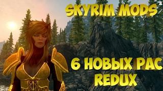 Skyrim mods - 6 новых рас Redux(часть 2)