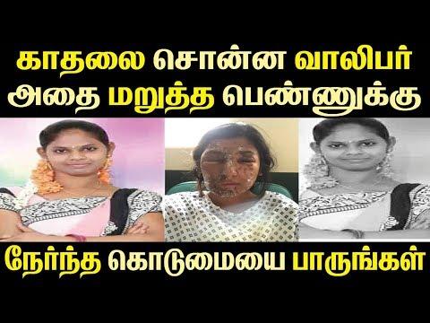 காதலை சொன்ன வாலிபர் அதை மறுத்த பெண்ணுக்கு நேர்ந்த கொடுமையை பாருங்கள்| Tamil Cinema News | Tamil News