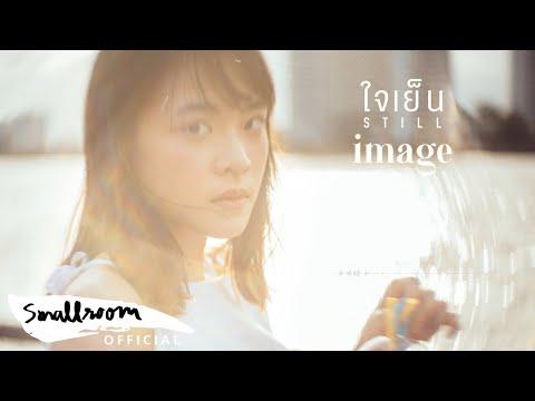 "Lyrics""ใจเย็น (Still)"" by Image Suthita"