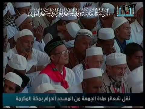 خطبة الجمعة - مكة - Friday Khutbah Makkah 6 - 11 - 2009