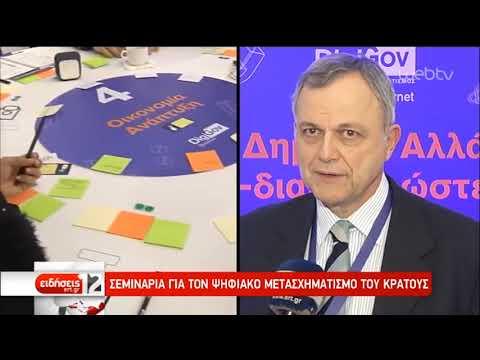 Σεμινάρια για τον ψηφιακό μετασχηματισμό του κράτους   06/12/2019   ΕΡΤ