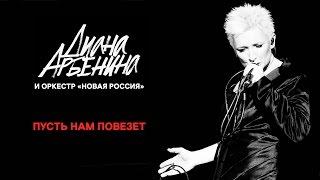 Диана Арбенина и Юрий Башмет — Пусть нам повезет [Сочи 2017]