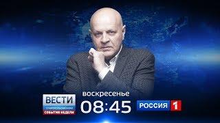 Вести Ставропольский край. События недели (29.10.2017)