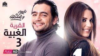 مسلسل نصيبي وقسمتك - هاني سلامة و درة - القرية الغبية ج3 - الحلقة 24 | Nasiby W Ksmetak