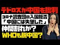 【WHOも脱中国?】コロナ調査団の入国拒否に、テドロス事務局長が中国を批判「中国には失望した」