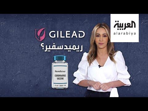 العرب اليوم - شاهد: ريمديسفير.. هذه تكلفة علاج