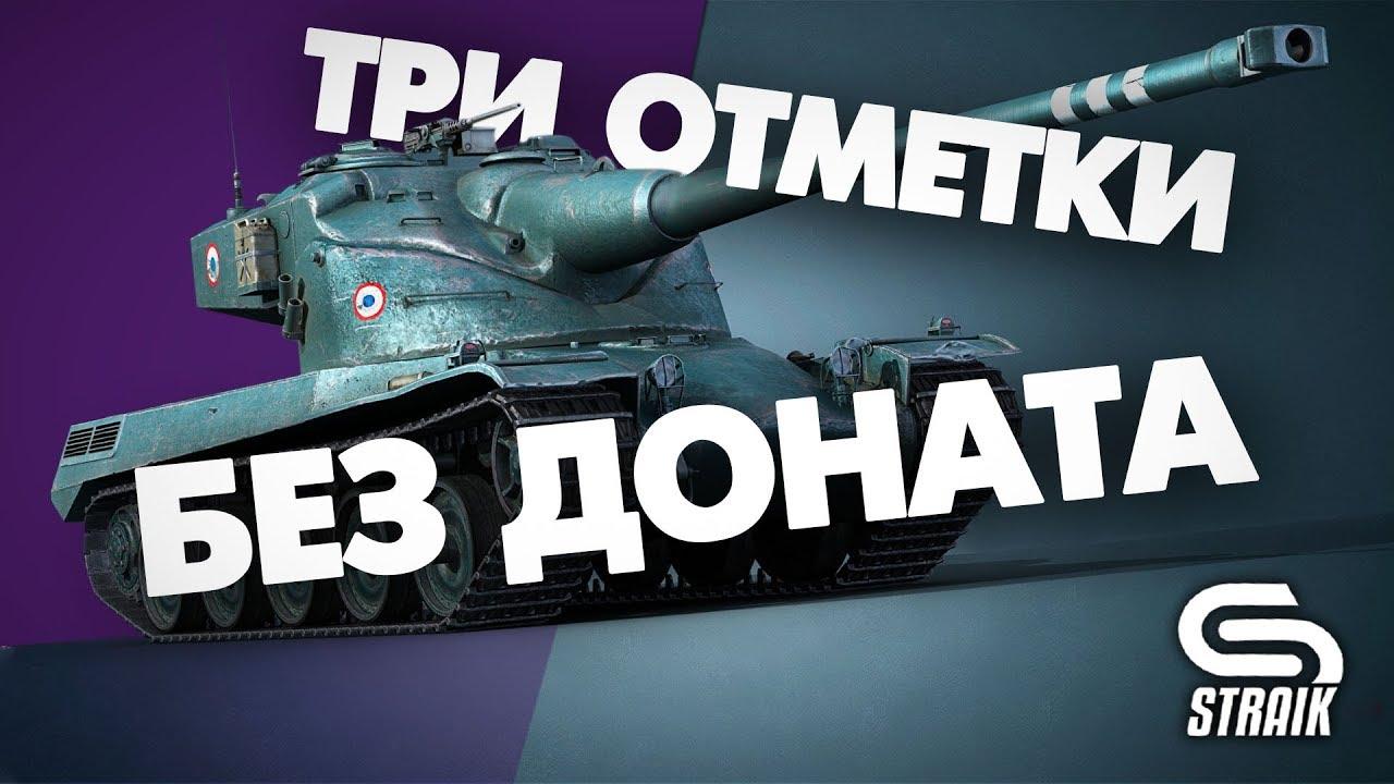 Аккаунт БЕЗ доната | AMX 50B | Беру три отметки | Текущая - 60%