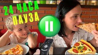 24 ЧАСА ПАУЗА ЧЕЛЛЕНДЖ для мама и Арины / магазин веселые батуты и пицца