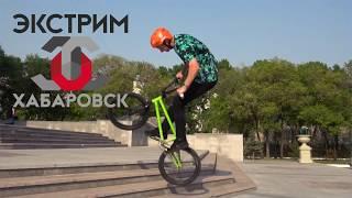 Хабаровск. Встреча райдеров. BMX 03.06.2018