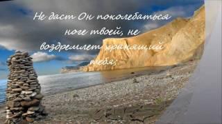Псалом 120, 133 - Возвожу очи мои к горам