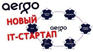 Aergo - платформа для внедрения бизнеса и услуг на блокчейн!