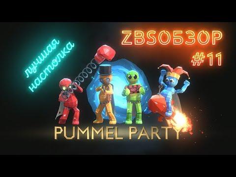 Steam Community :: Pummel Party