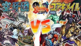 #遊戯王見せつけろ鋼核!!『空牙団』vs『コアキメイル』#爆アド#7
