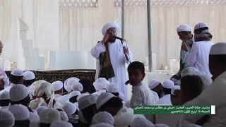 تحميل و مشاهدة جنازة وختم الحبيب المخبت حبشي بن عطاس الحبشي رحمه الله MP3