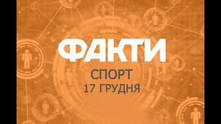 Факты ICTV. Спорт (17.12.2018)