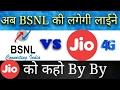 Download Video अब BSNL के लिए लगेगी लाइन | BSNL होगा Jio से भी सस्ता | BSNL Cheapest Plan # Jio Effect