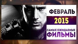 Самые Ожидаемые Фильмы 2015: ФЕВРАЛЬ
