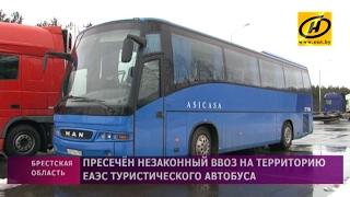 Пресечён незаконный ввоз на территорию ЕАЭС туристического автобуса