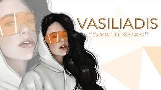 #VASILIADIS ◣ Детка Ты Космос ◥【 Audio Release 】