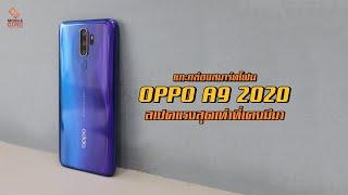 รีวิว OPPO A9 2020 สมาร์ทโฟนสเปคแรงสุด RAM 8GB + ROM 128GB พร้อมกล้องหลัง 4 ตัว 48MP และแบตฯ 5000mAh