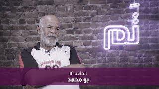 تم | الجزء الثاني | ح 12 | بومحمد