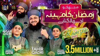 Hafiz Tahir Qadri | New Ramzan Kalam 2021 | Mujhko Ramzan ka Mahina  TOLLYWOOD ACTRESS MANNARA CHOPRA PHOTO GALLERY   : IMAGES, GIF, ANIMATED GIF, WALLPAPER, STICKER FOR WHATSAPP & FACEBOOK #EDUCRATSWEB