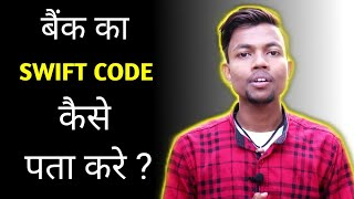 How To Find SWIFT CODE Of Your Bank Account ?