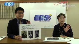 第24話 乙未事変~閔妃暗殺の真相とは!?【CGS 宮脇淳子】