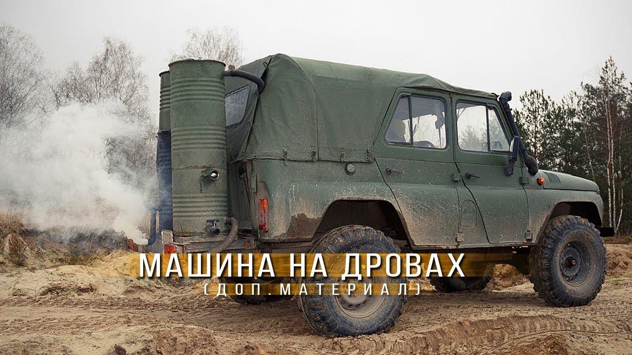 """По Бресту катается """"УАЗ"""", работающий на дровах!"""