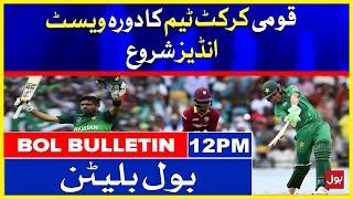 Pakistan Team Tour of West Indies Begins   BOL News Bulletin   12:00 PM   22 July 2021