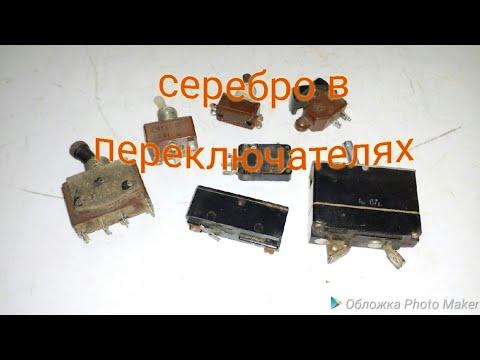Серебро в переключателях тв-2-1,ТВ-1-4,АЗС-20 и другие, драгметаллы