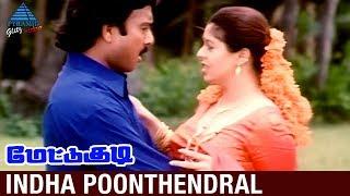 Mettukudi Tamil Movie Songs | Indha Poonthendral Video Song | Karthik | Nagma | Pyramid Glitz Music