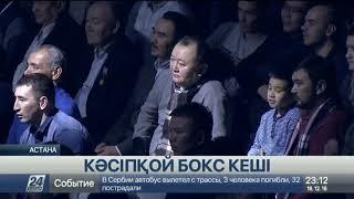 Астанада кәсіпқой бокс кеші өтті