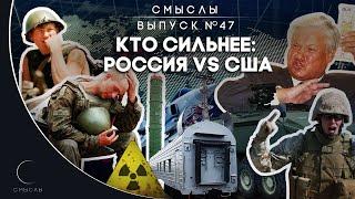 СМЫСЛЫ - Выпуск № 47 Кто сильнее: Россия VS США
