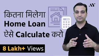 Home Loan Eligibility - Calculator (Hindi)
