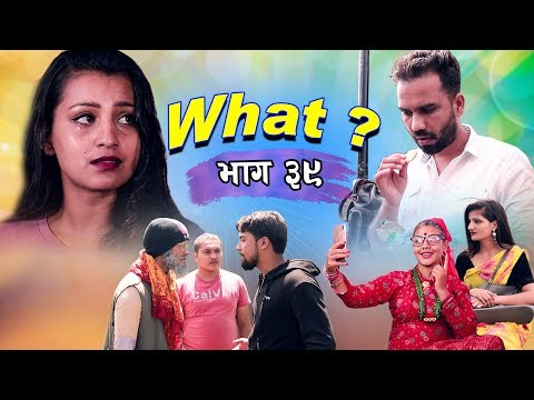 राजु मास्टरको WHAT Part 39 || 15  August || 2019 | Raju Master | Master TV