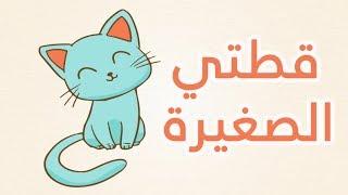 أنشودة الاطفال قطتي صغيرة واسمها نميرة - song to learn arabic (Qittati - Kittati Saghira) تحميل MP3
