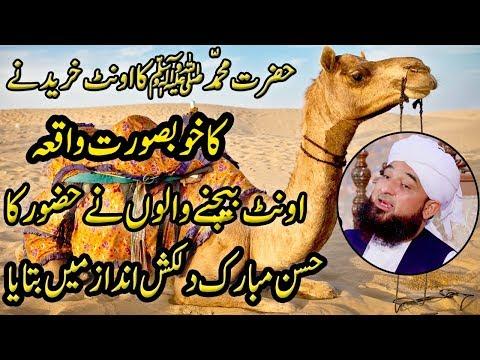Huzoor SAW ka Onth Kharedne Ka Waqia | Maulana Saqib Raza Mustafai 01 March 2019 | Islamic Central